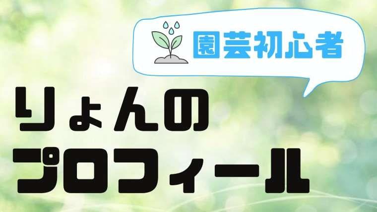 りょんのプロフィール(園芸初心者)